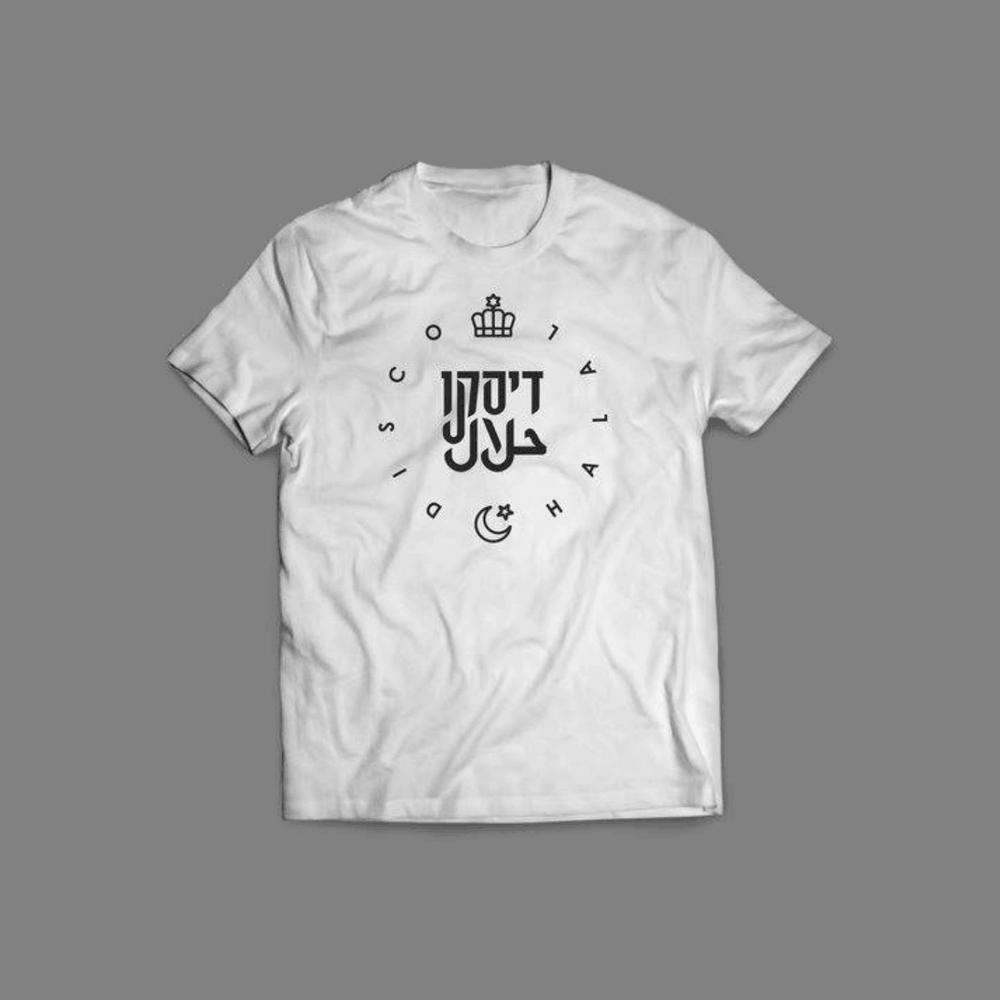 Buy Online Disco Halal - DH Logo White T-Shirt