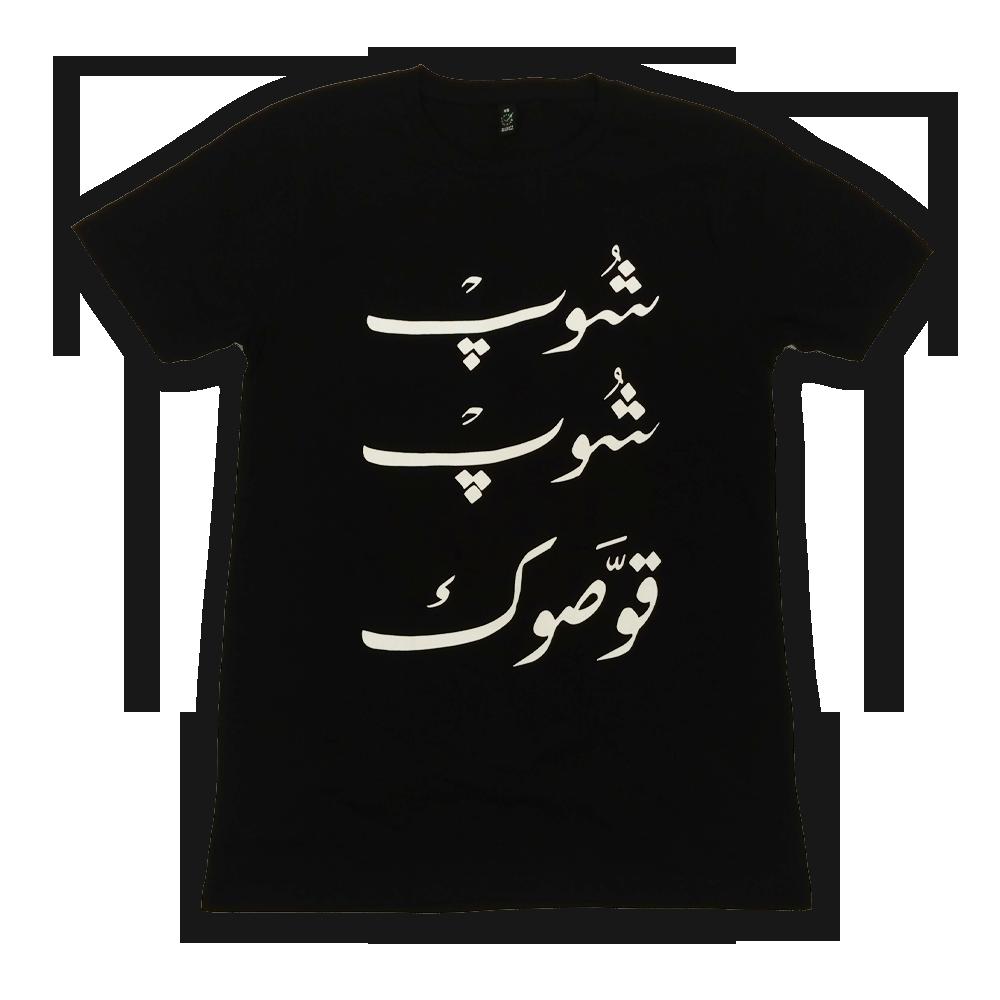 Buy Online Mashrou Leila - Shoop Shoop T-Shirt