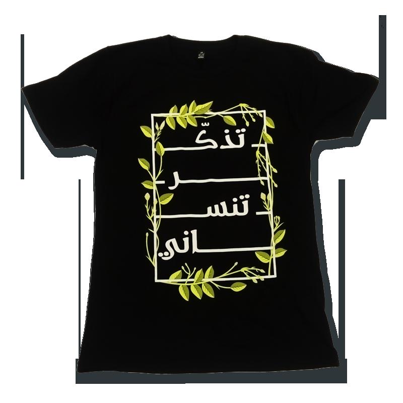 Buy Online Mashrou Leila - Yasmine T-Shirt